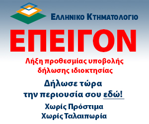 ΚΤΗΜΑΤΟΛΟΓΙΟ